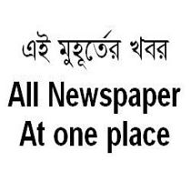 all newspaper at one place