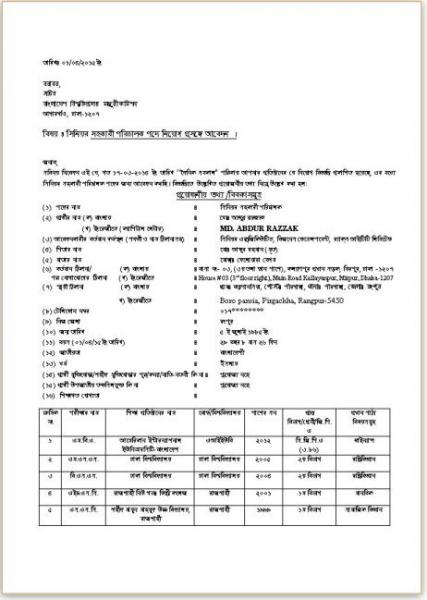 bangla cv template for govt job