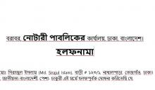 Bangla Affidavit/হলফনামা notary public one legal page sample
